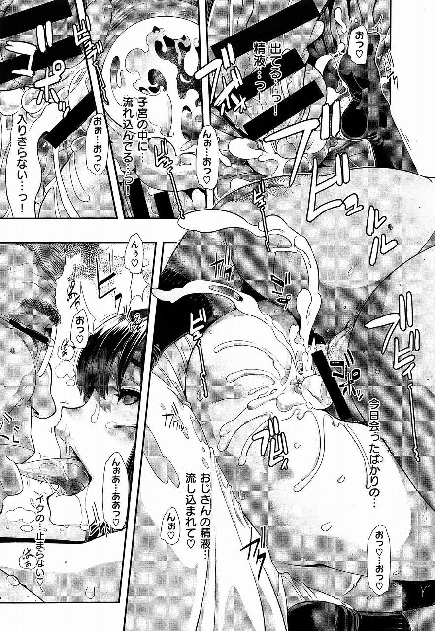 【エロ漫画】彼氏とのセックスはキメセクでヤク中、そして援交セックスがバレてこの女の末路は…堕ちる所まで堕ちる女って良いよなww
