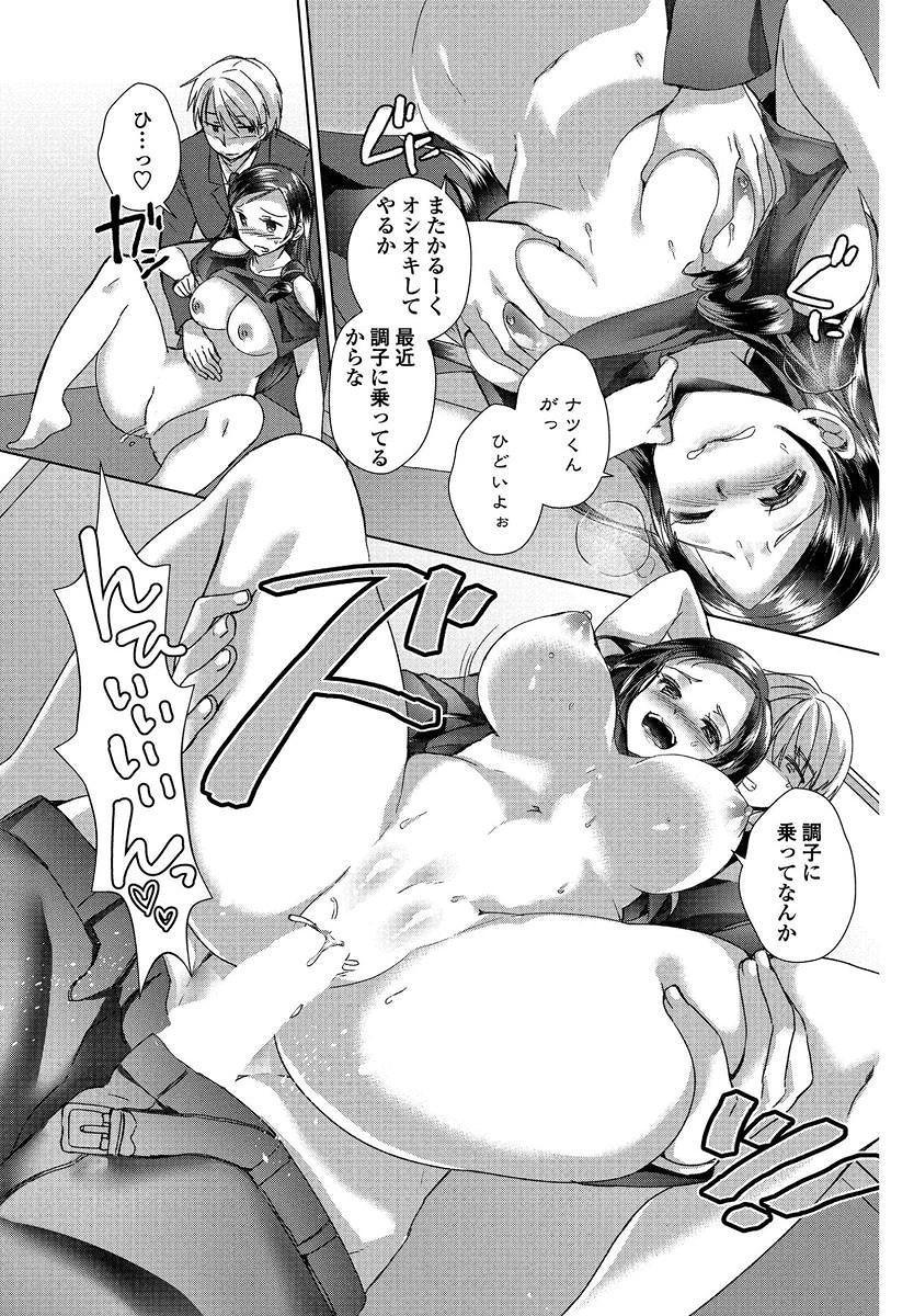 【エロ漫画】人妻のNTRモノもいいけどたまにはこんなセックス三昧でいちゃらぶ本もいいよなwww男が羨ましいwwww