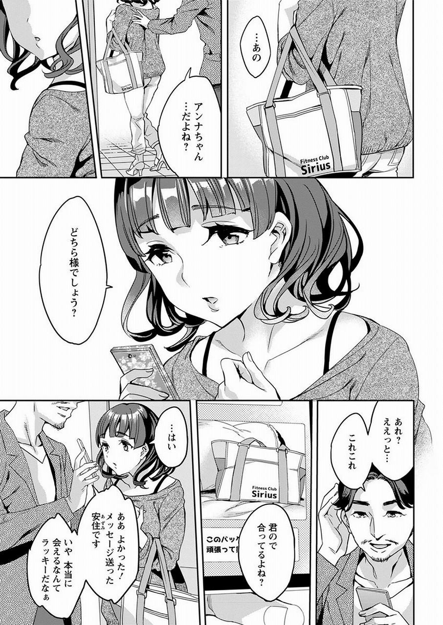 【エロ漫画】SNSにアナルオナニーを載せていた女子が知り合った男と会う事になったが違う人と会ってアナル調教してたwww