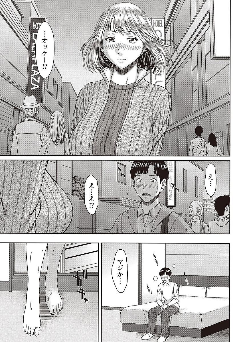 【エロ漫画】ワンナイトから始まる恋って有るんだなwwwオタ女が外国人のフリしてオモイデ作ってたらそのまま付き合うことにwww
