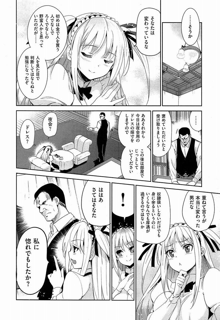 【エロ漫画】ナカニシィ!羨ましいぞナカニシィ!!wwwww祖国を滅ぼされた殿下がナカニシといちゃらぶして復興するwww