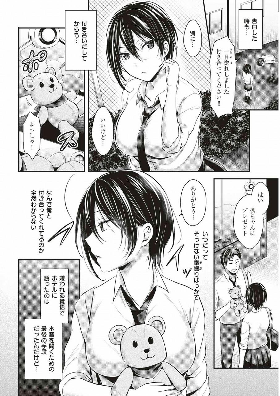 【エロ漫画】感情を上手く表現出来ない彼女に目隠しをさせた結果、思惑通り感情豊かになるのだが病みつきになってしまうwww