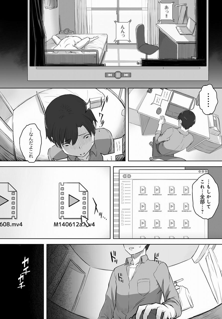 【エロ漫画】大学進学をキッカケに幼馴染が居る街に帰ってきたが幼馴染は親友にNTRておりそれをハメ撮りで知るハメにwwww