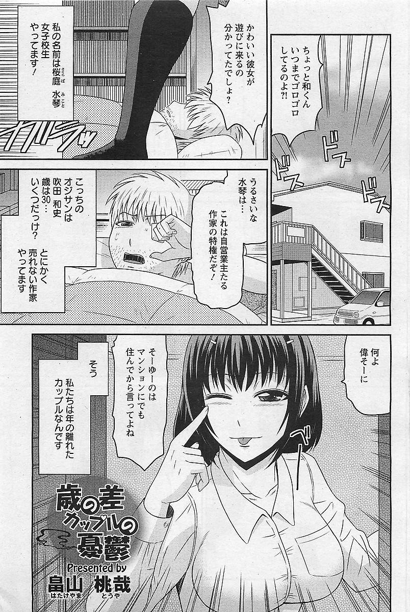 【エロ漫画】冴えないオッサン彼氏の妹を浮気相手と間違えてしまい、なんでもするからと言った結果アナルセックスすることにwww