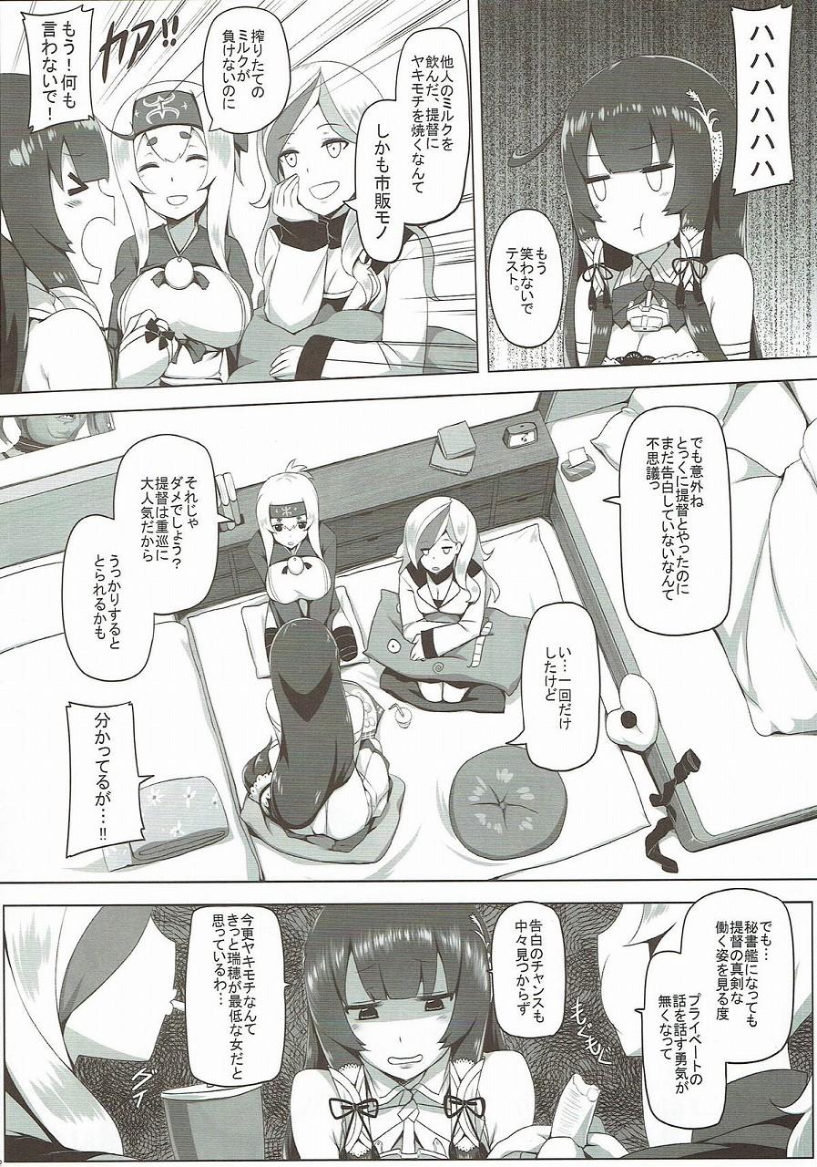 【エロ同人誌】ミルク好きの提督に瑞穂は自分の母乳を提督にあげようとするwwwwしかしヤった後瑞穂に変化が…?ww【艦これ/C93】
