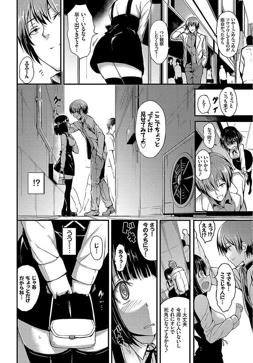 【エロ漫画】こんなコト、変態すぎて人前でしたらいけないのに彼氏に言われると断りきれずプレゼントを受け取っちゃうwwww