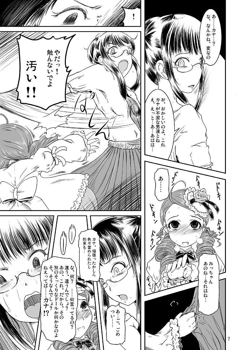 【エロ同人誌】カナはおっさん達にレイプされていた動画をみっちゃんが見てしまい幻滅され謝ろうとするが時既に遅しwwww【ローゼン/C76】