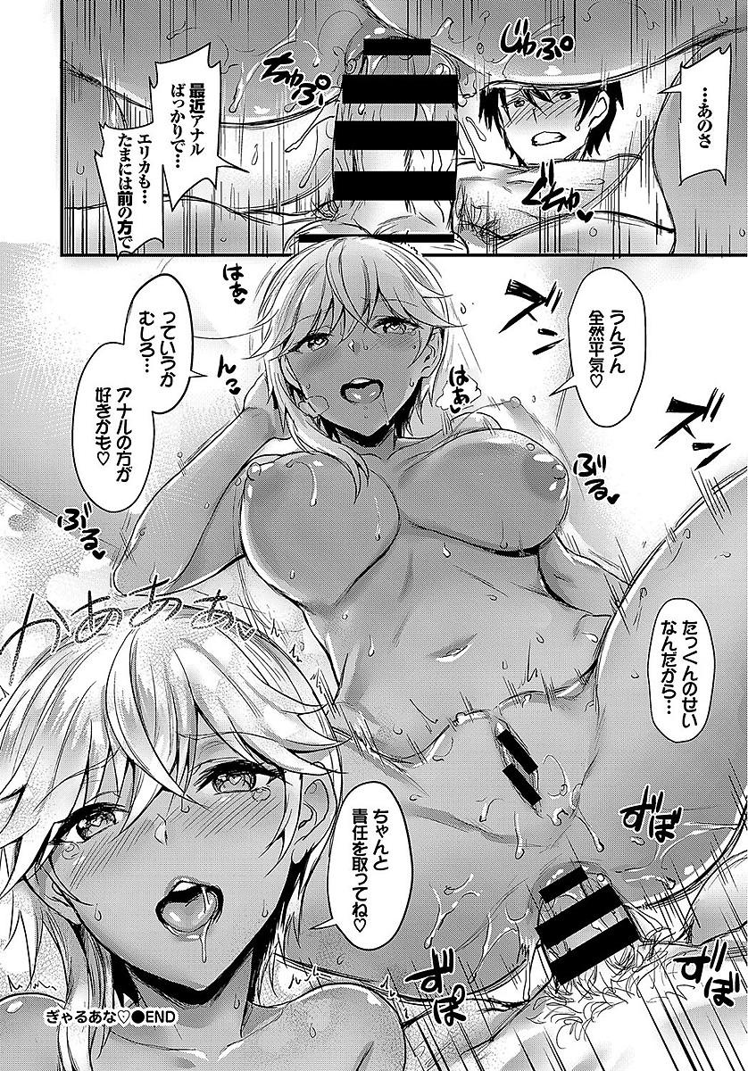 【エロ漫画】いやらしい彼女とセックスをしてたがマンネリ気味でアナルでしたいと言ったら自ら拡張してくれるとか女神かwwww