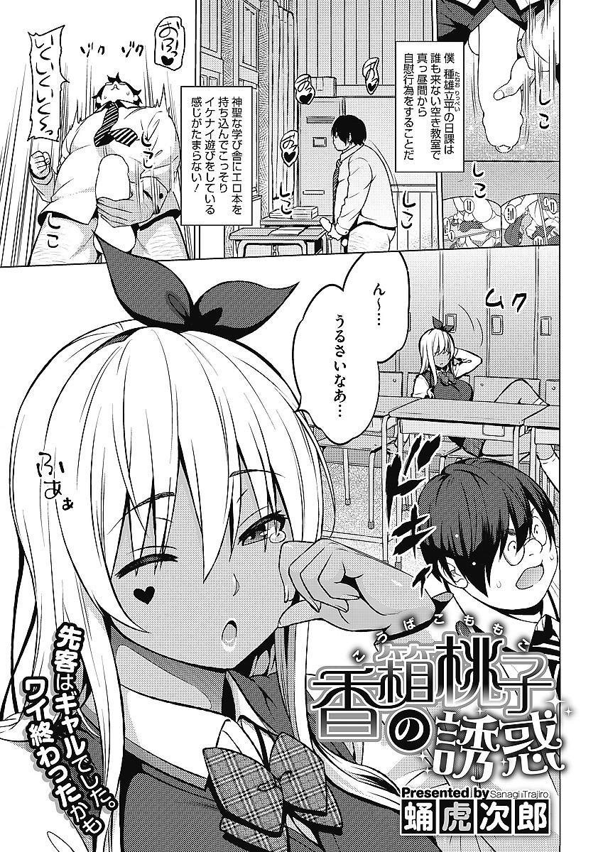 【エロ漫画】冴えないキモオタが学校でオナニーしているとギャルに見付かって誘惑されついにヤっちゃうが…え、こういうオチなのかwww