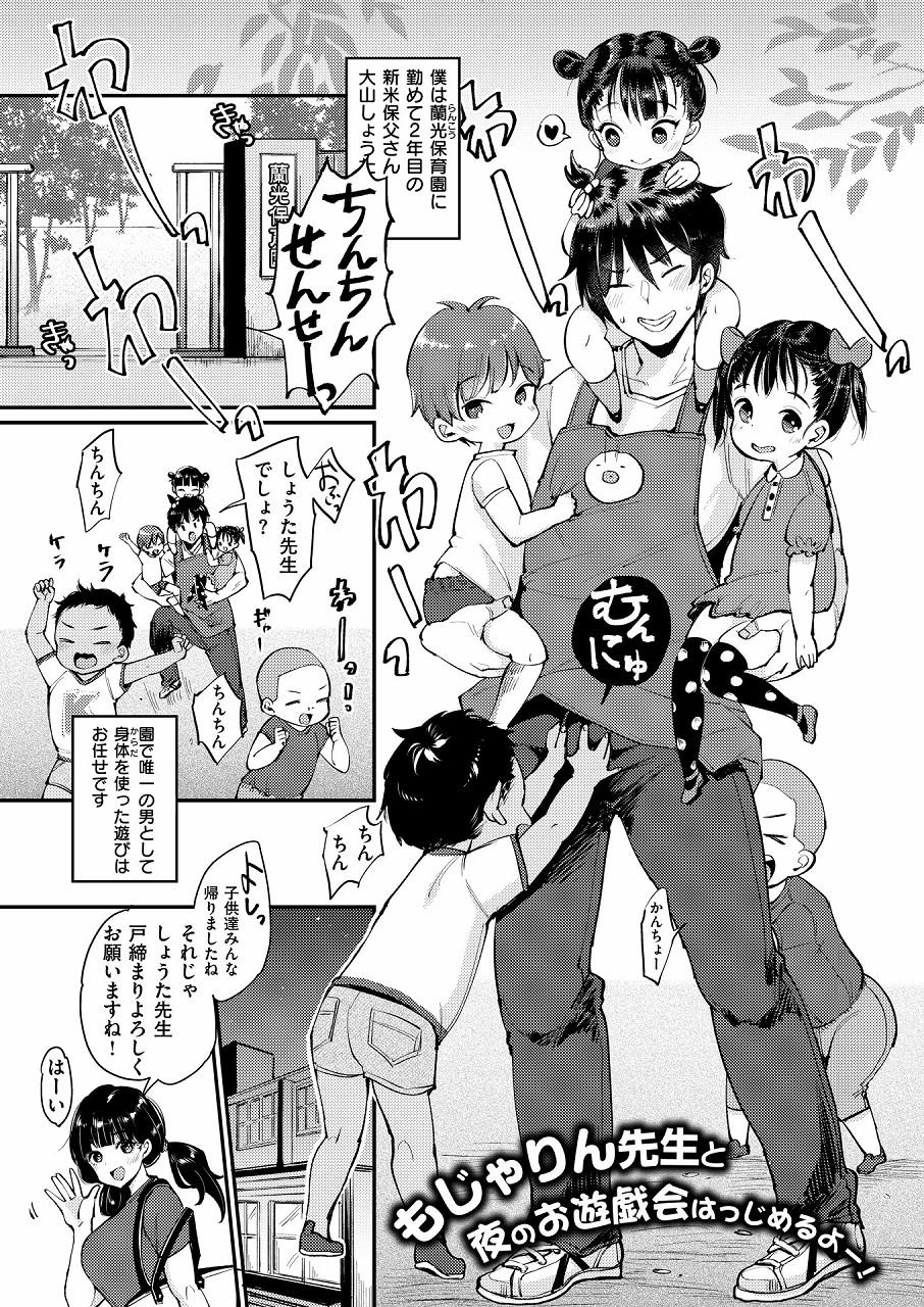 【エロ漫画】保育園で唯一の男先生は子どもたちの遊び相手だけではなくママ達との遊びも仕事wwwwやっぱ人妻は最高だなww