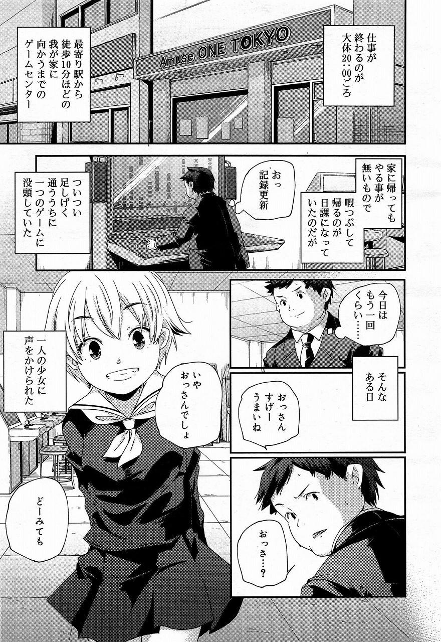 【エロ漫画】暇つぶしのゲーセンに寄りゲームに没頭するのが日課だったがいつの間にかゲームの為じゃなくJKに会うのが日課にwwww
