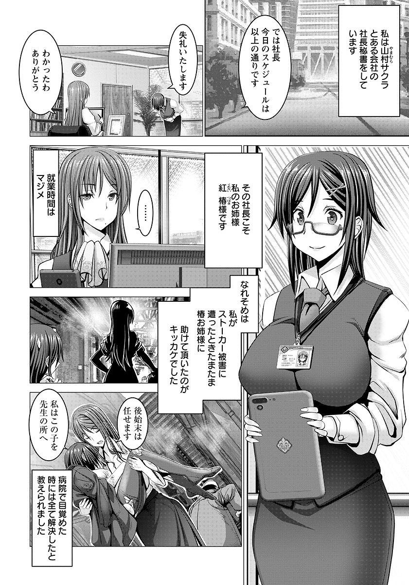 【エロ漫画】ストーカー被害に遭った時偶然助けてくれた女社長の元へ勤めたら毎日のようにレズセックスをしていたが…?wwww