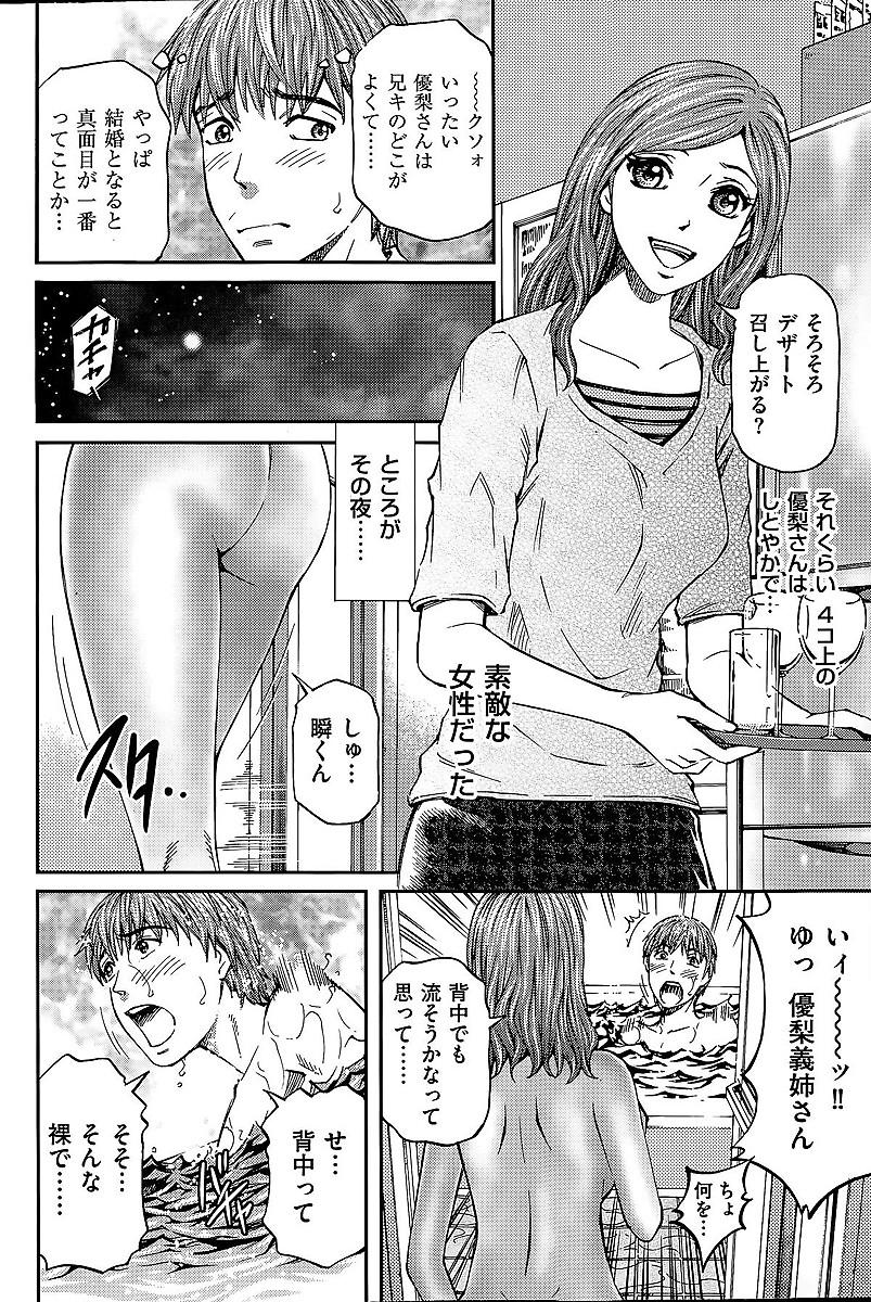 【エロ漫画】兄貴と違って彼女無しフリーターの俺がまさかの兄嫁に誘われセックス三昧だったが転勤で離れ離れになると思いきや…?www