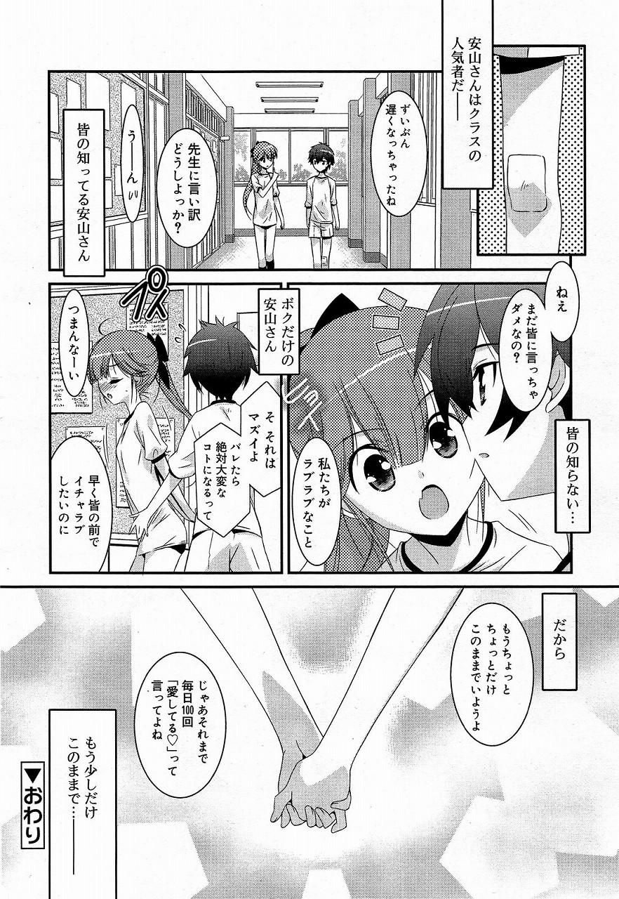 【エロ漫画】ボクだけしか知らない、人気者のJKの秘密。いちゃいちゃらぶらぶセックスなんて絶対ナイショだよ?wwwww