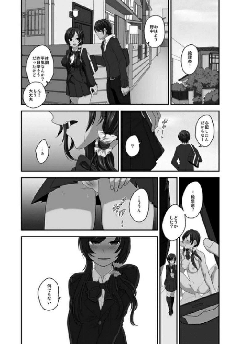 【エロ漫画】大会前の彼氏がタバコを吸っている所を撮られ弱みを握られたJKが不良達に脅され処女喪失3Pセックスをするwwww