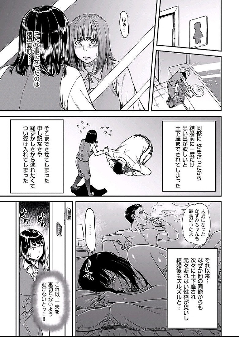 【エロ漫画】同僚に土下座され一度だけセックスをしてみたらそのままずるずると会社の公衆便所として輪姦セックスする日々wwww