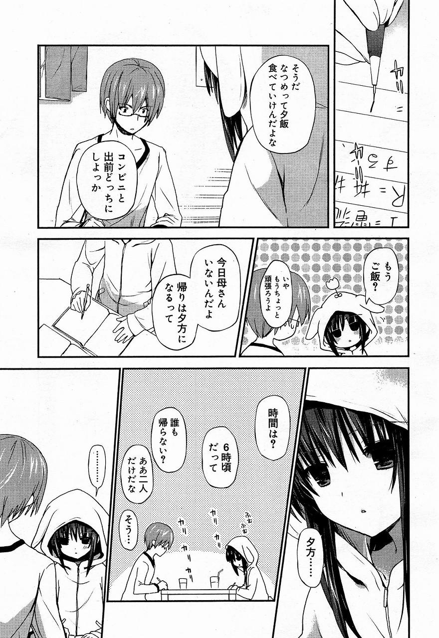 【エロ漫画】こうあざといパーカーってエロいよなwww勉強会という名目で家に上がるが勿論勉強そっちのけでセックスwwww