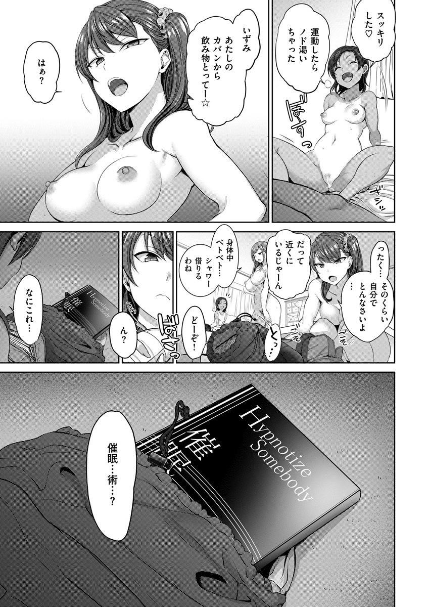【エロ漫画】妊娠した…と思ったのに。ギャルは催眠を掛けられキモ男とセックスし妊娠するのが最大のイジメとかアホすぎwww
