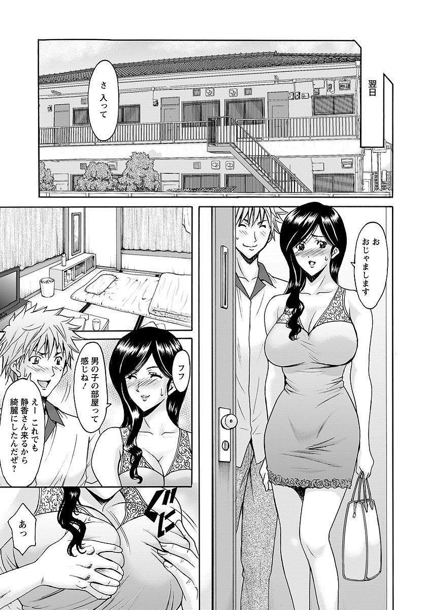 【エロ漫画】とある人妻はバイト先の男に誘われ一回だけ…だった筈がなし崩しに二回三回とセックスし泥沼化してしまうwwww