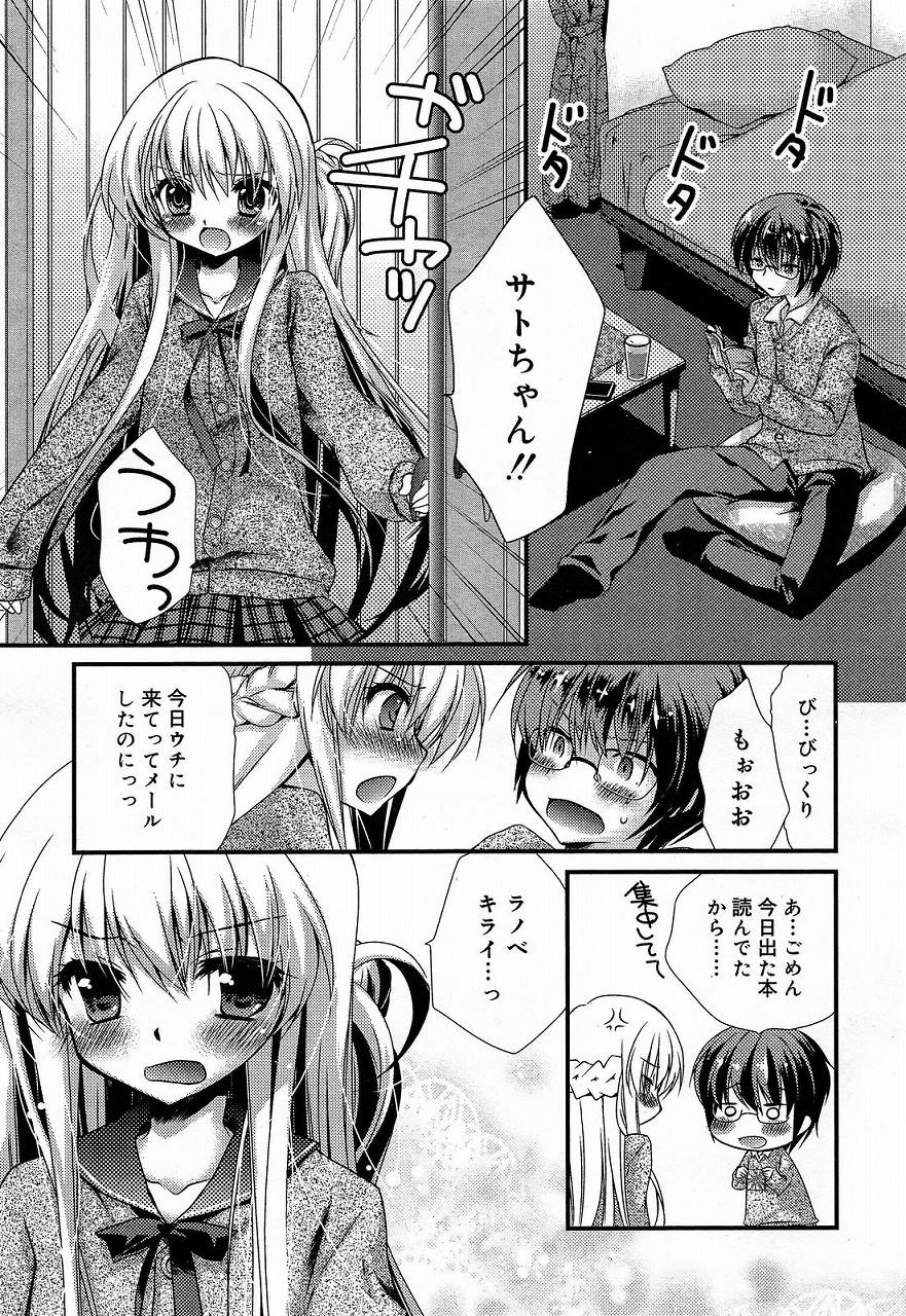 【エロ漫画】確かにラノベの主人公ってやたらモテたりそっち方面だけニブイとか良く有るよなwwwwラノベに嫉妬した彼女といちゃらぶセックスwwww
