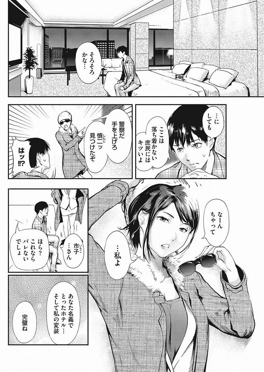 【エロ漫画】花形キャスターも大変そうだなwwww仕事が終わった後一般のダメ男を誘ってホテルでレッツパーリィwwwwww