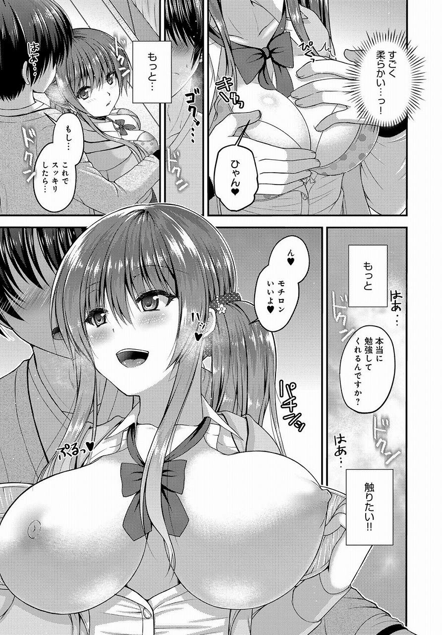 【エロ漫画】勉強する気なんて無いんだけどカテキョとかホントだるっ…。スッキリさせてくれたら勉強ちゃんとするよ?って言われてwwww