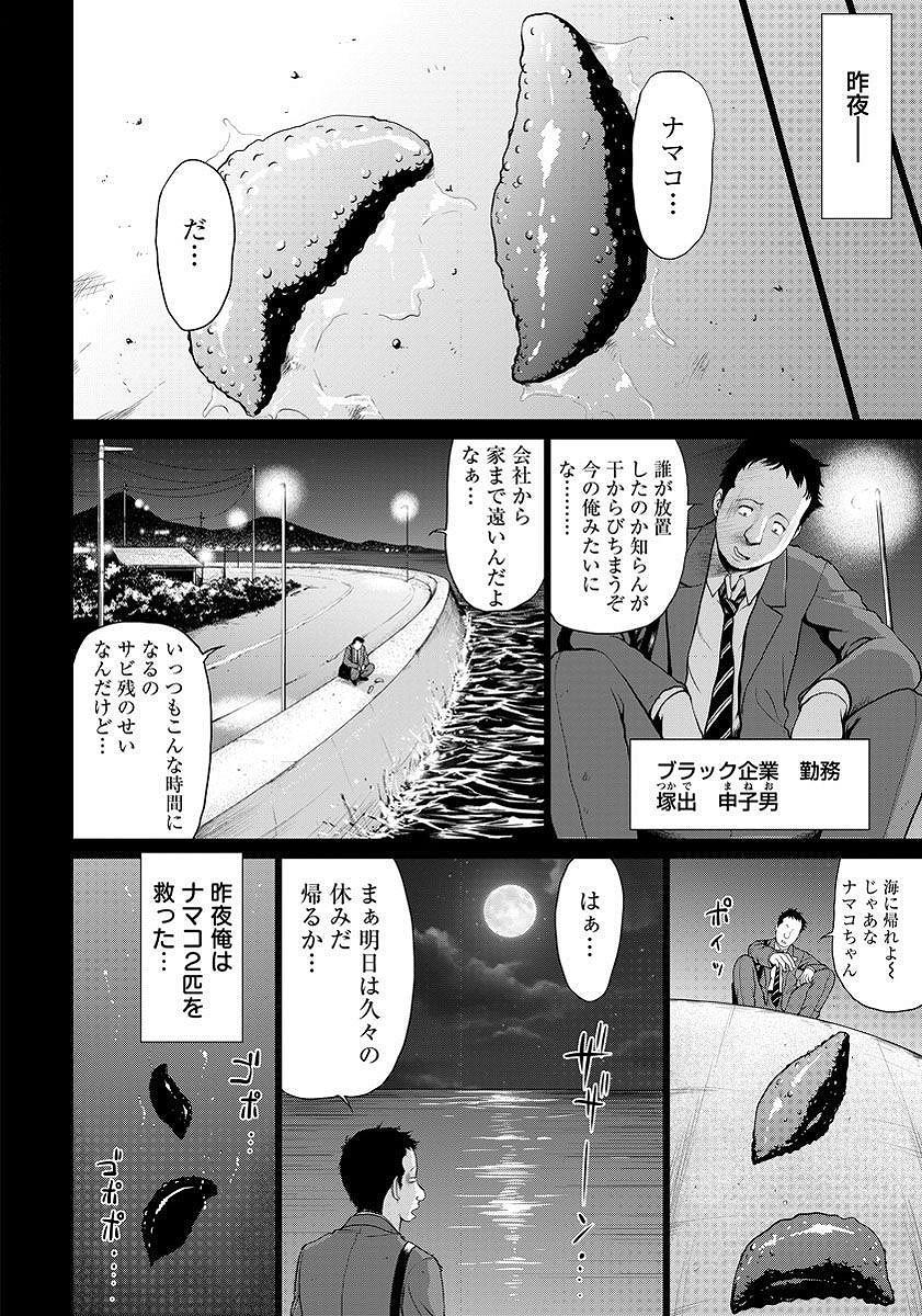 【エロ漫画】昨夜ナマコを助けたらなんか大型トラックと二人の淫乱痴女がナマコラバーでぬるぬるさせてくれたのだがコレは夢か?wwwww