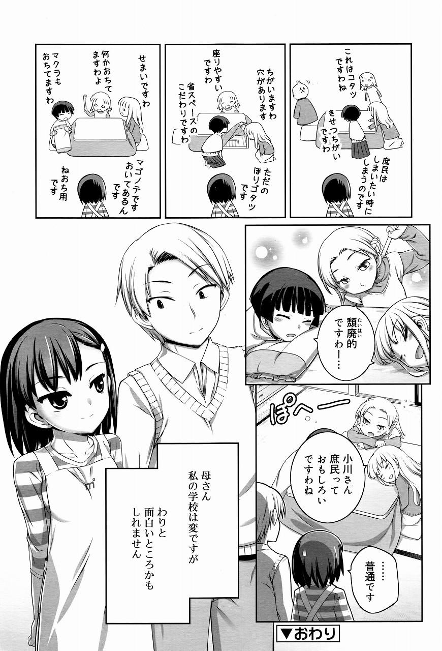 【エロ漫画】ん、こんな少女漫画が有ったような…wwwまぁお嬢様学校の教師と庶民のJKがいちゃらぶってなんか良いなwwww
