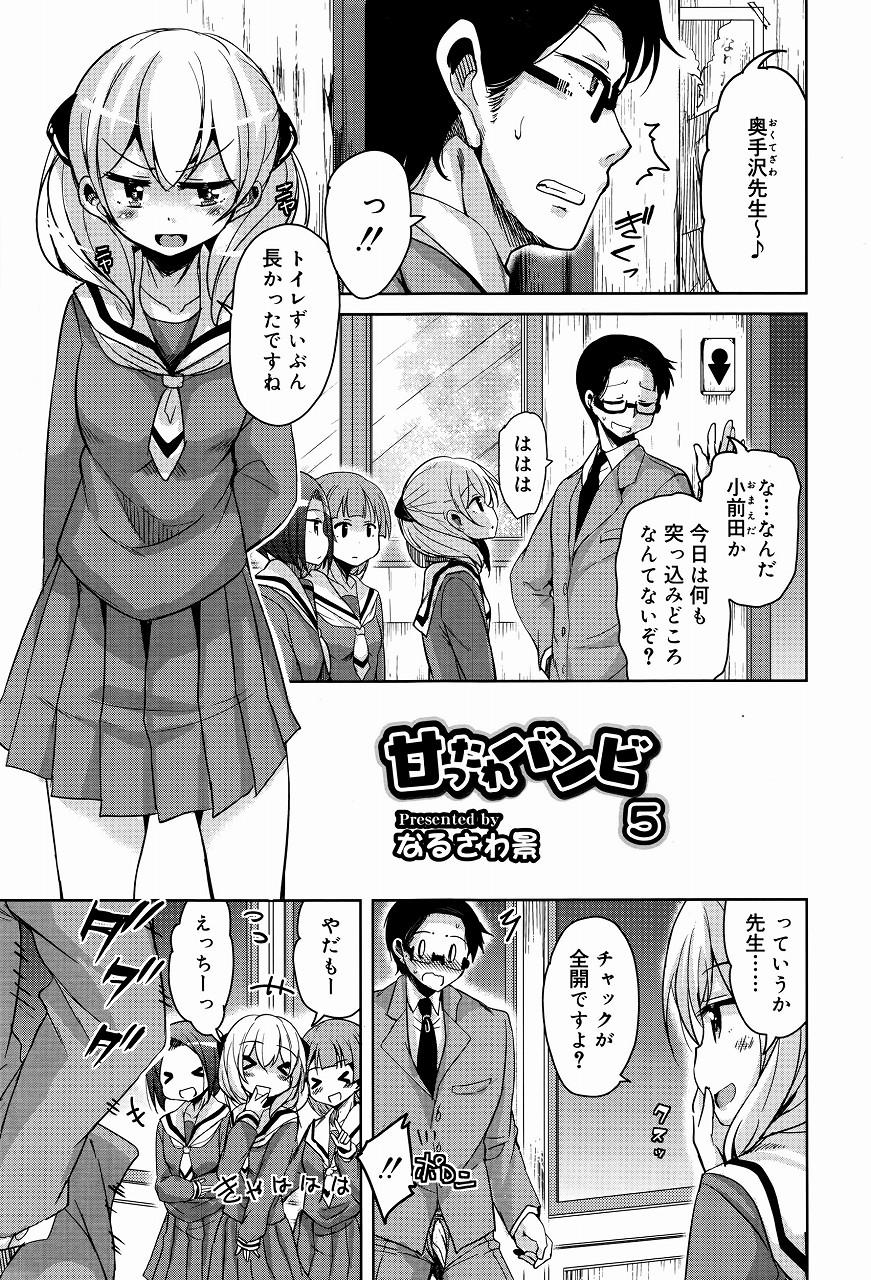 【エロ漫画】生徒指導室に悩んでる…と訪ねてきたのは生徒では無く教員で仕方なく話を聞くとただの惚気過ぎて爆発しろwwwww