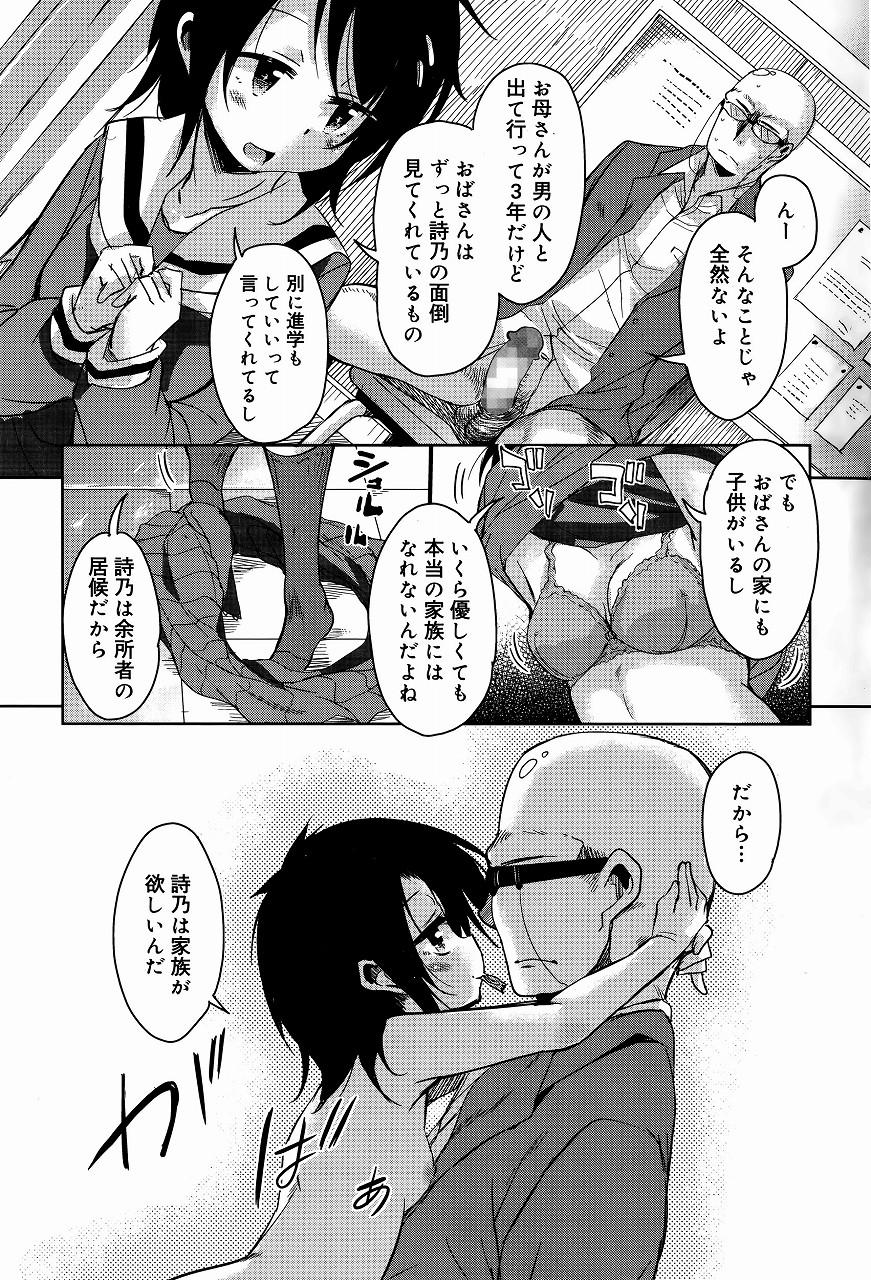 【エロ漫画】去年まで年中問題起こして手のつけられなかったJKが今ではハゲ先生相手にちょっかいをかけまくるのが実は好きだったからとか最高www