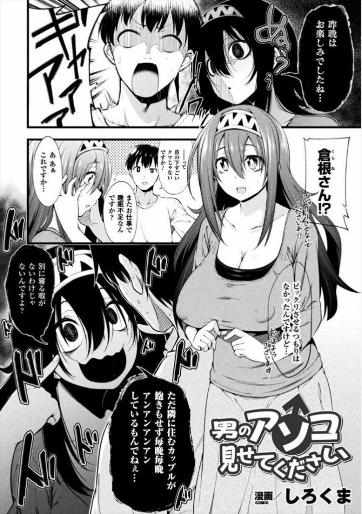 【エロ漫画】女性からチンポがみたいな!って言われたらあなたはどうする?!僕は見せちゃいますねwww