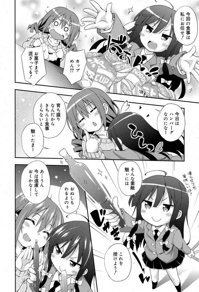 【エロ漫画】女の子同士のイチャイチャしてるところって興奮するよね・・・もっとやってくださいwww