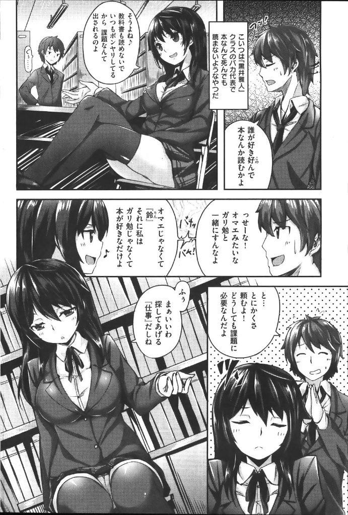 【エロ漫画】クラス1のバカが図書館に行ったらやることは一つしかないでしょ!高い本取ってもらってる時にパンツ見るんだよwww