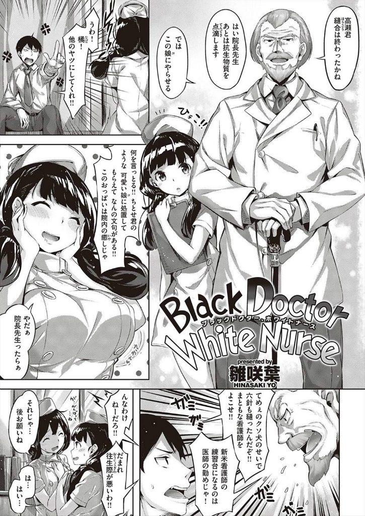 【エロ漫画】ロリで巨乳のナースは注射が下手!?注射が下手でもセックス出来れば問題ないですwww