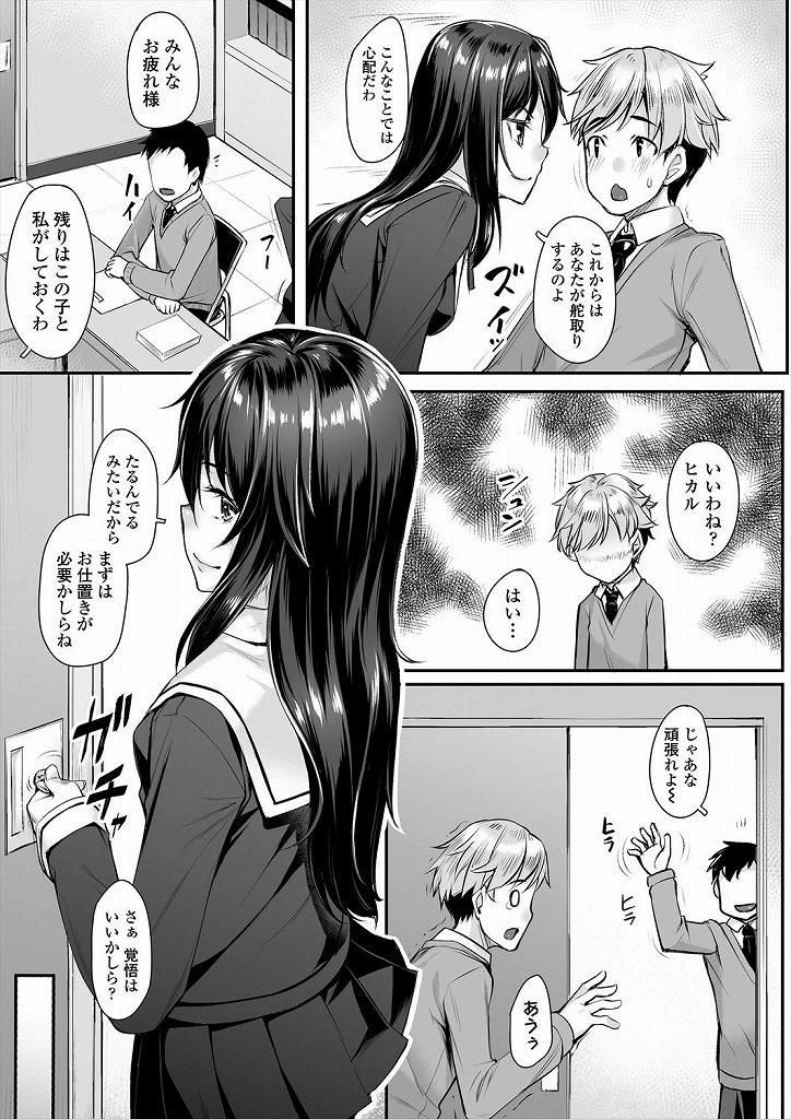 【エロ漫画】年上の女性ってめちゃくちゃときめくわ~・・・セックスまでさせてくれちゃうとかやばすぎぃwww