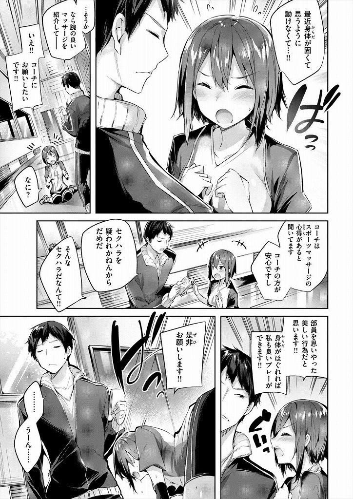 【エロ漫画】体が重いので先生にマッサージをお願いするとまさかの性感マッサージに発展するなんてwww