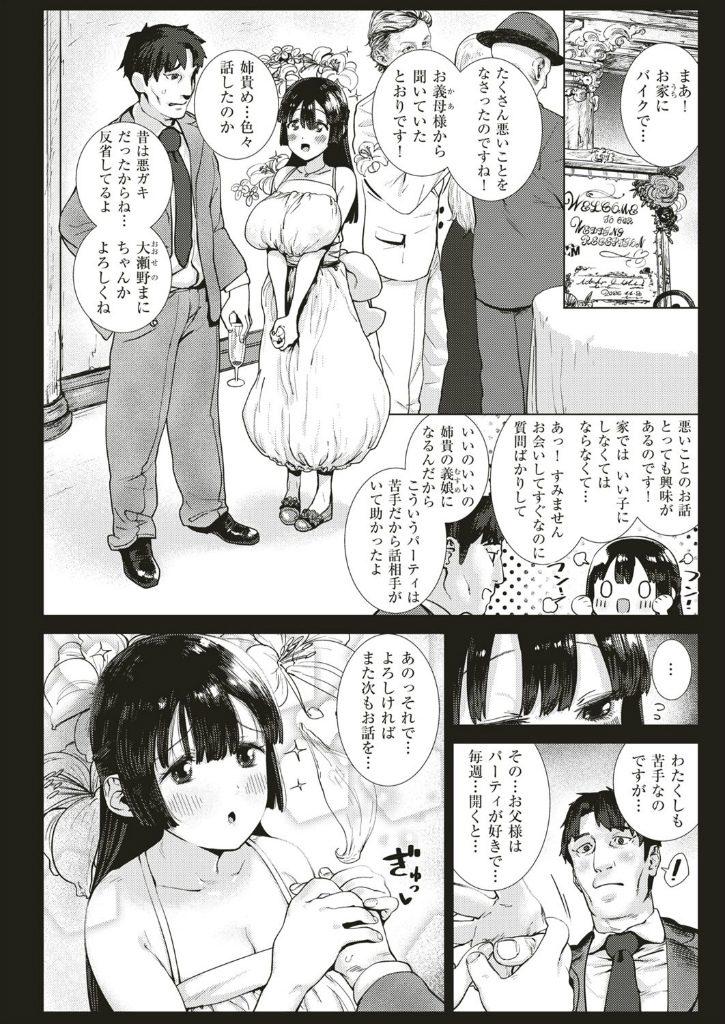 【エロ漫画】大好きなおじ様とセックス!こんな可愛い姪っ子がいるとか幸せすぎませんかねwww