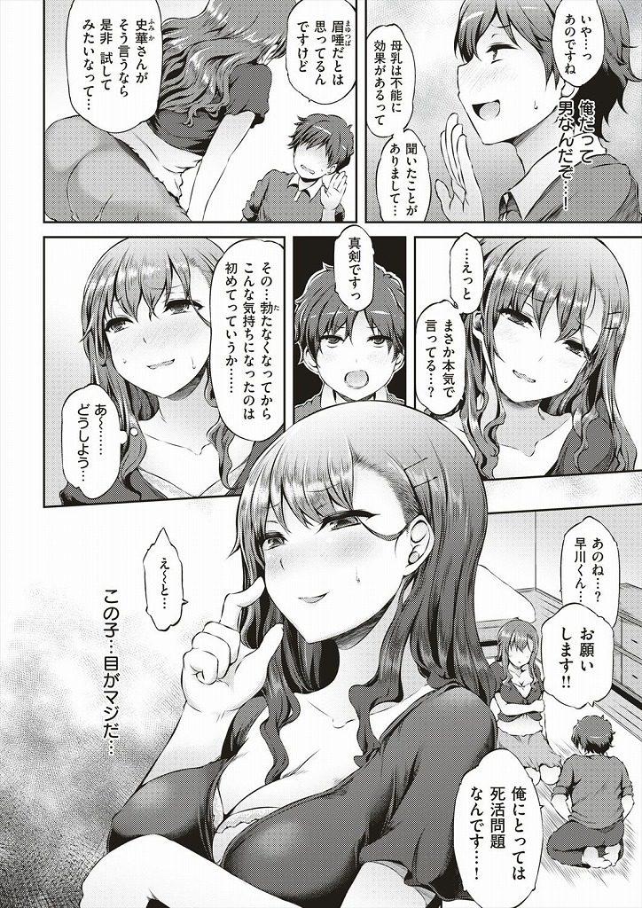 【エロ漫画】母乳を上げてるシーンをみて興奮してしまい生ハメ不可避の状況でセックスしないとか無理ですwww