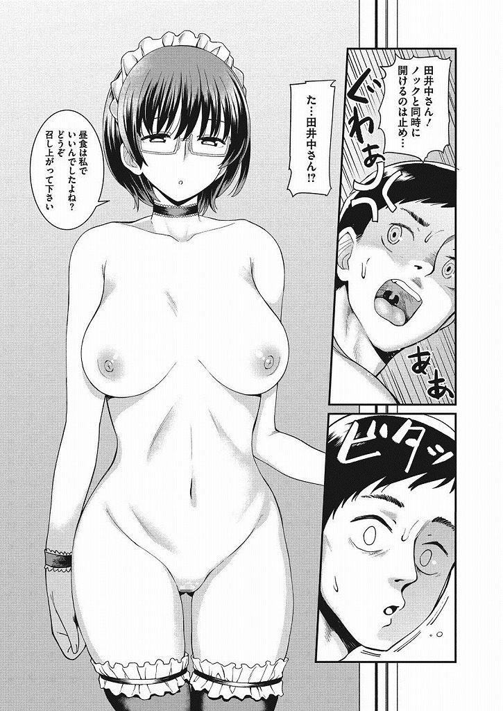 【エロ漫画】無愛想だけどチンポのお世話もしてくれるメイドさん!一回セックスすると従順になるとか淫乱すぎwww