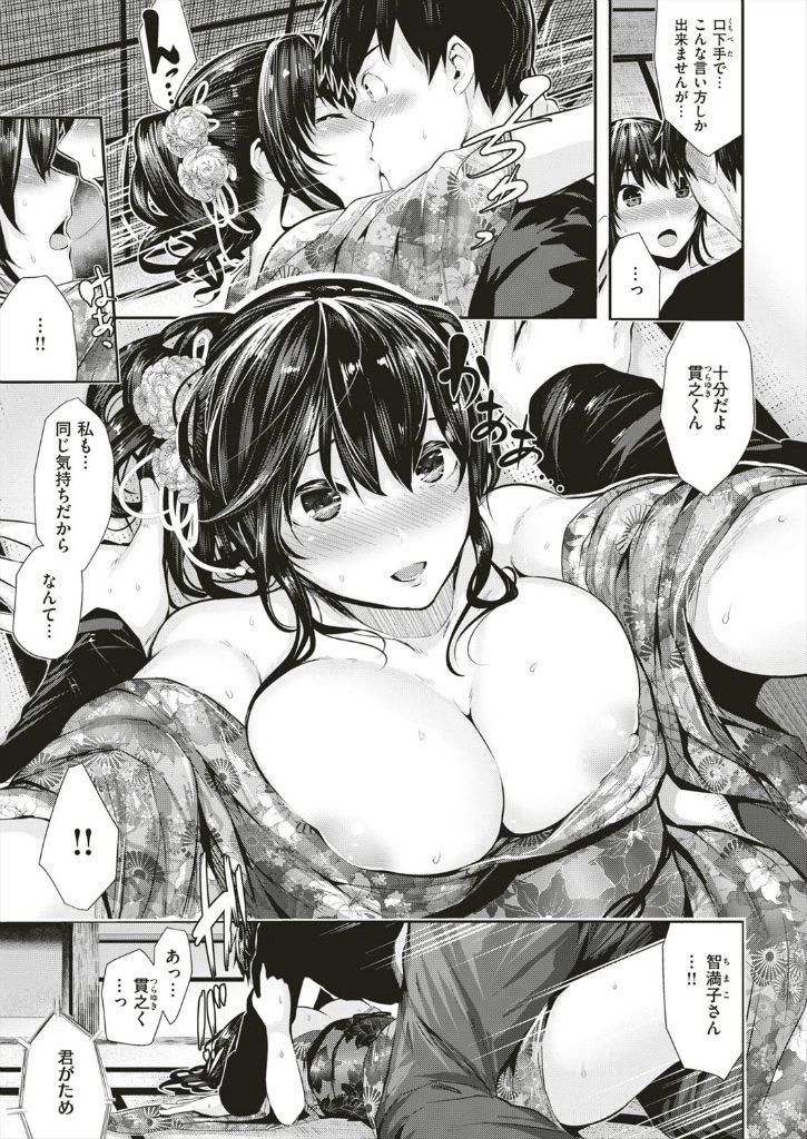 【エロ漫画】和服が似合う美女とセックスしたい!お正月からお盛んなんですね本当羨ましいですwww