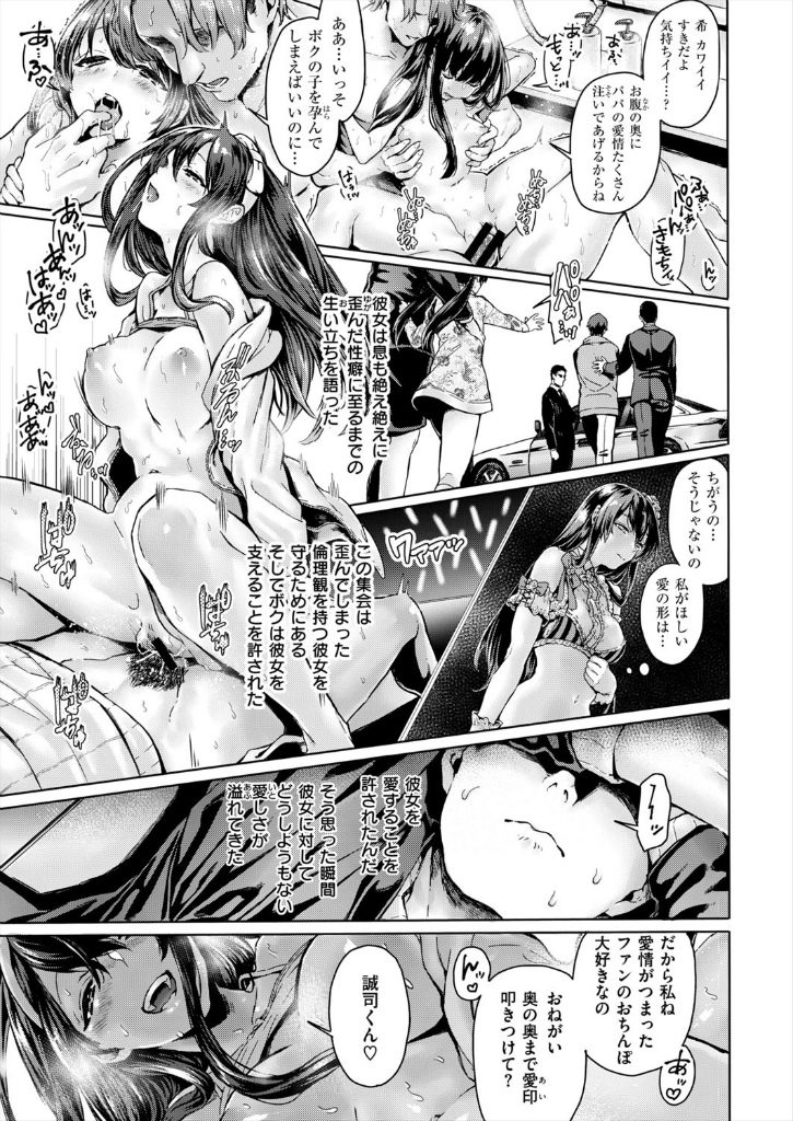 【エロ漫画】大好きなアイドルの裏の顔を知ってしまう?逆レイプされるなんてご褒美じゃないですかwwww