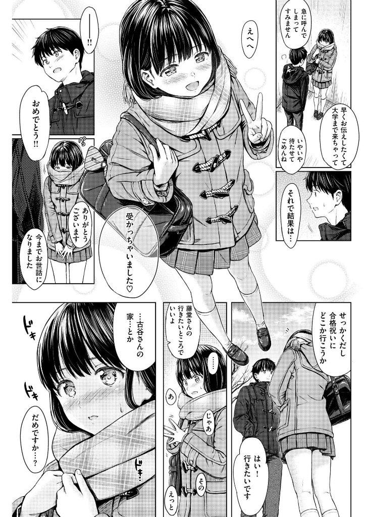 【エロ漫画】好きな人の為にめちゃくちゃ頑張る女の子って可愛いし応援したくなるわwww