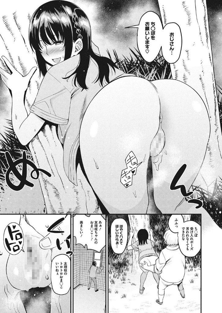 【エロ漫画】公園で真っ昼間からお盛んですね!見たら美女とおじさんのセックスとかおじさんそこ交換しようかwww