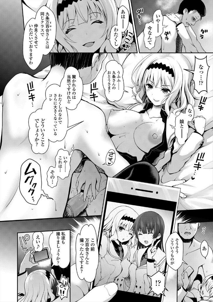 【エロ漫画】なんの為にお嬢様は援助交際するのかって・・・そりゃ恋人の為に決まってるだろJKwww