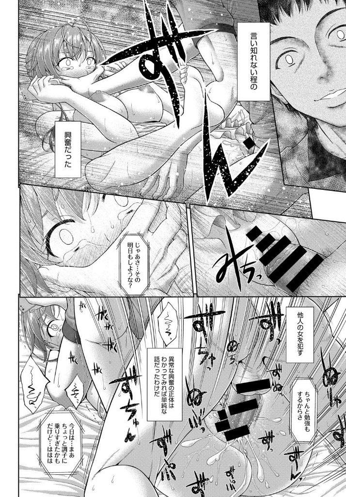 【エロ漫画】ずっと一緒の幼馴染を寝取りレイプするの楽しすぎて止められないんだけどどうしようwww