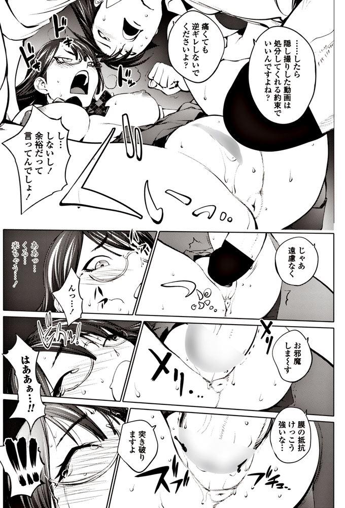 【エロ漫画】人のセックス現場を盗撮してムラムラしてきたのでデカチンを探してセックスしちゃいますwww