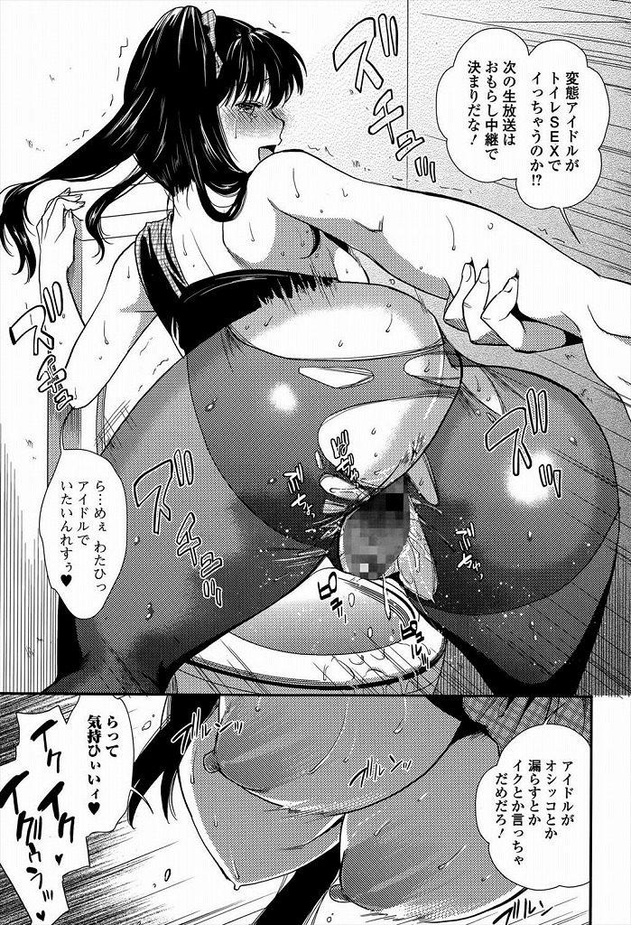 【エロ漫画】アイドルほど変な性癖を持ってるのは気のせいだろうか?いや気のせいではないですねwww