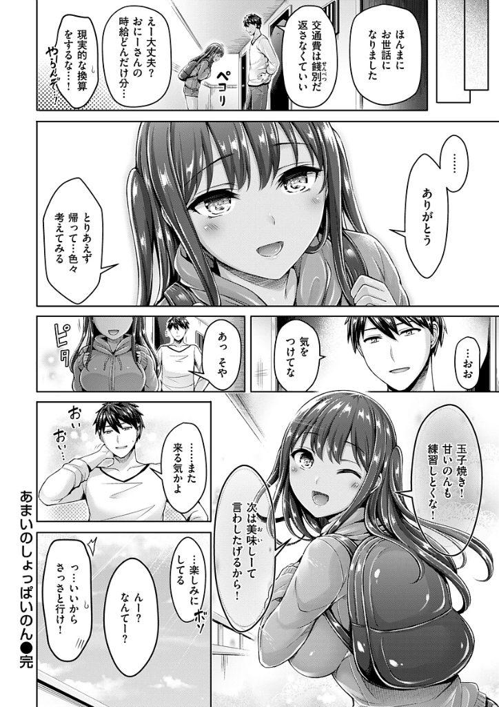 【エロ漫画】家出した女の子を自宅へご招待!この展開はお礼でセックスしてもらうのが筋でしょwww