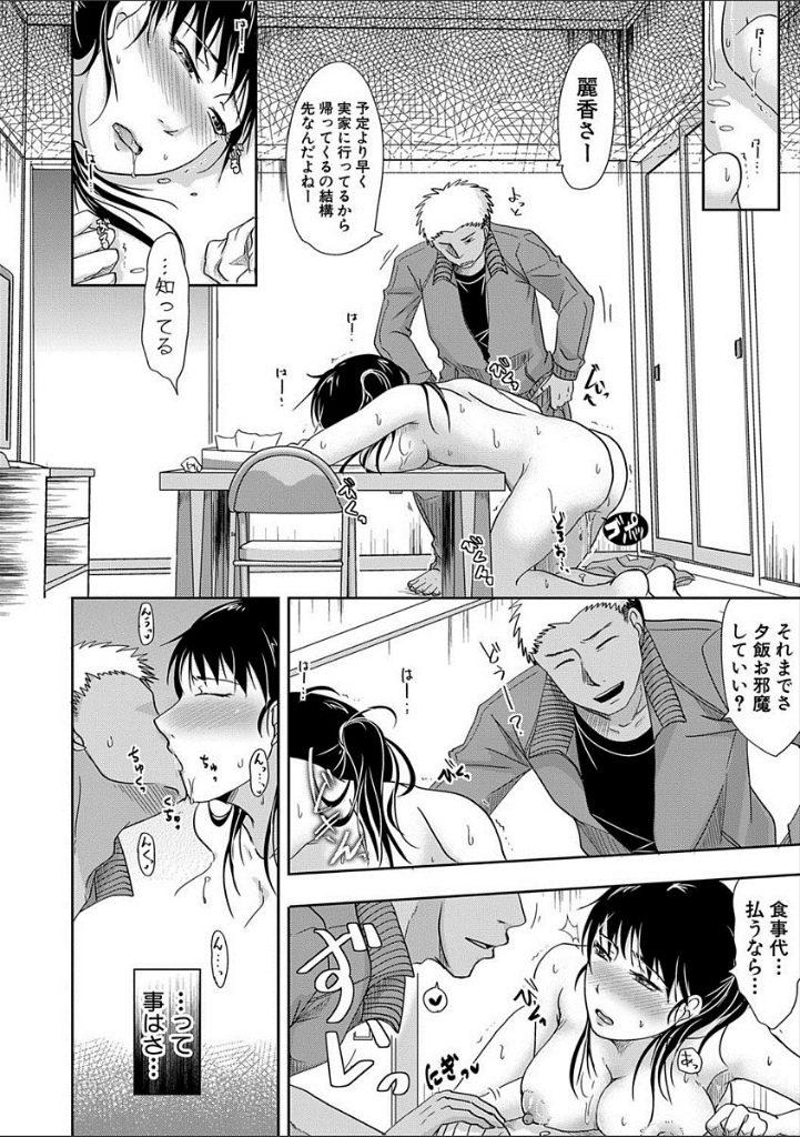 【エロ漫画】母乳の出る人妻と生ハメできるとか夢だよね!?そんな隣人に僕はなりたいwww