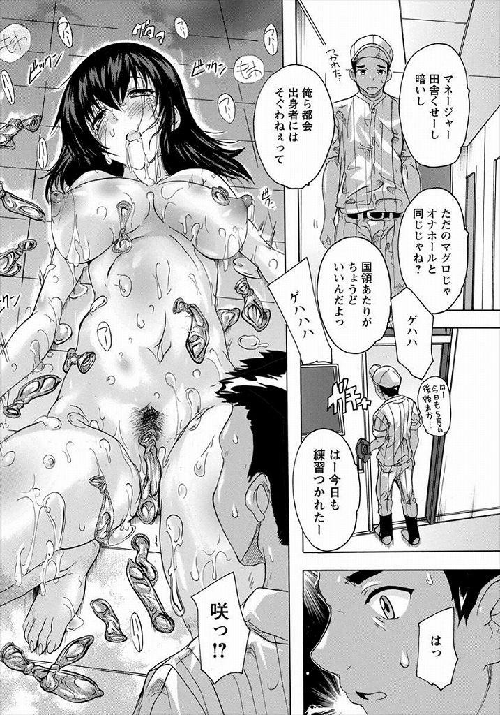 【エロ漫画】マネージャーが性処理の為に体を張ってくれるとか・・・こんなマネージャーがほしいですwww